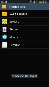 galaxy_s4_i9505_my_files