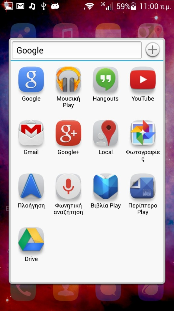 ascend-g750-in2mobile-home-screen (1)