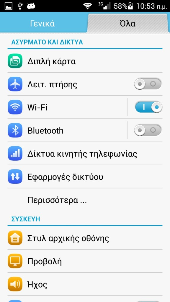 ascend-g750-in2mobile-settings (1)