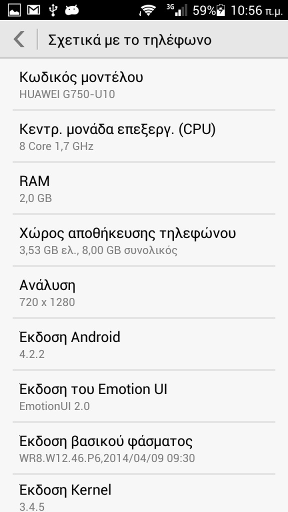 ascend-g750-in2mobile-settings (2)