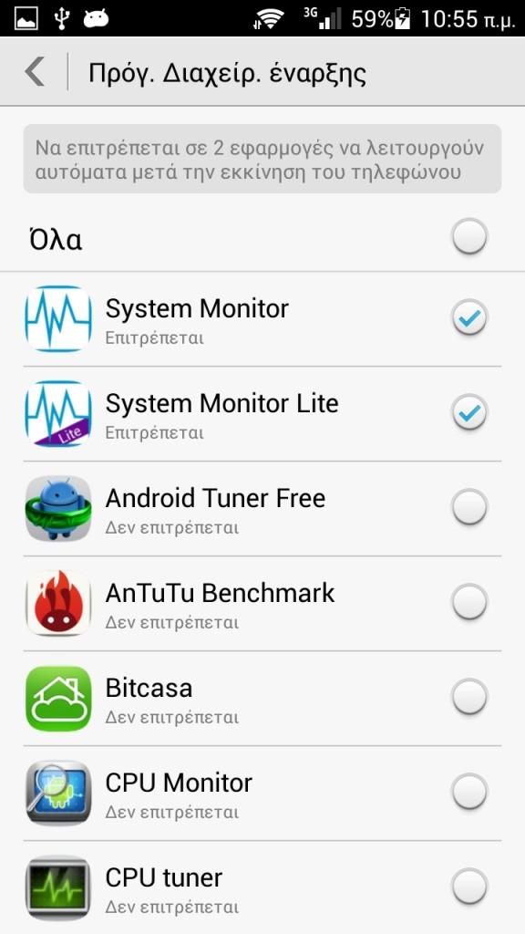 ascend-g750-in2mobile-start-up-apps