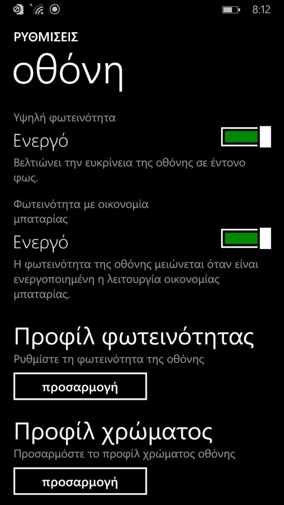 lumia-930-in2mobile-screen-settings-1