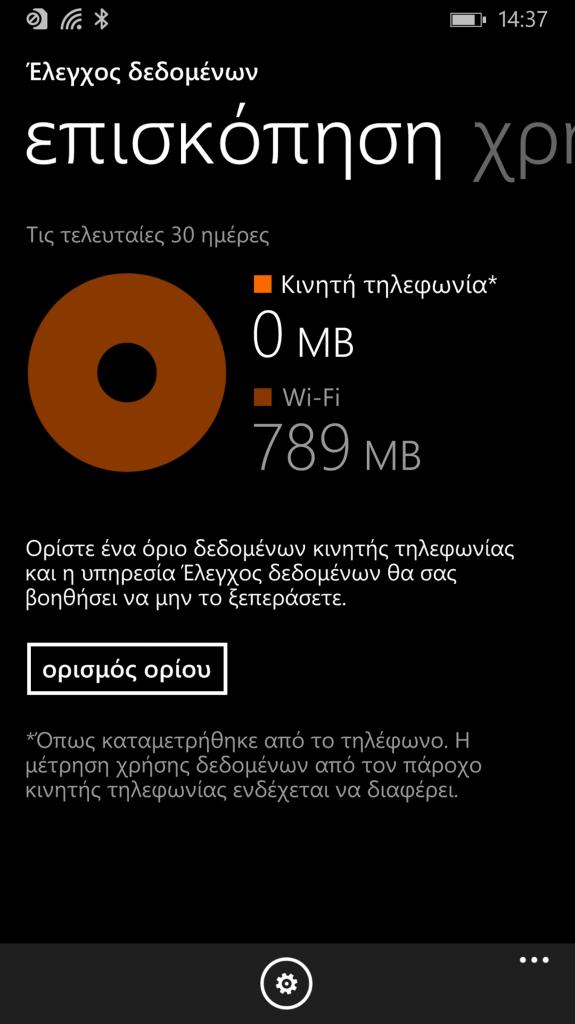 lumia-930-in2mobile-settings-4