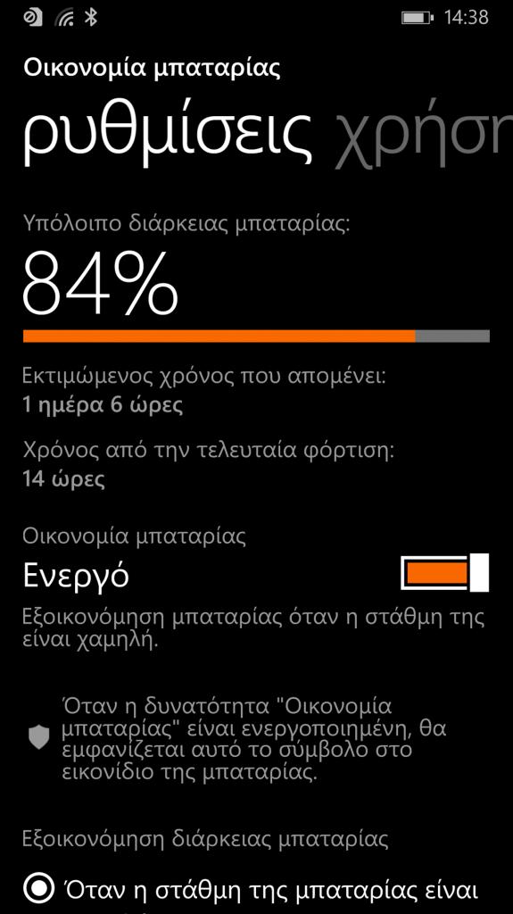 lumia-930-in2mobile-settings-6