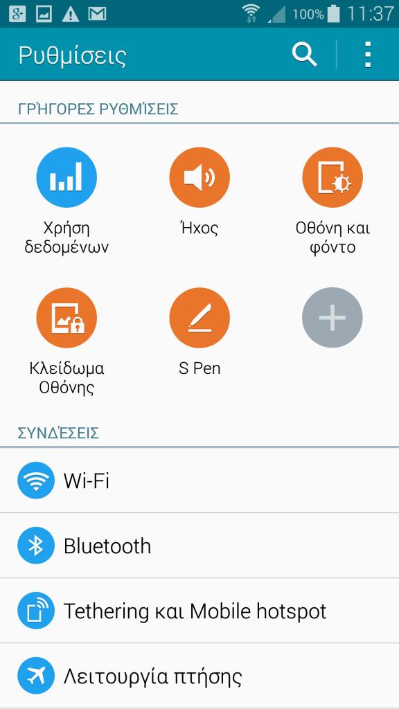 Screenshot_2014-10-21-11-37-32