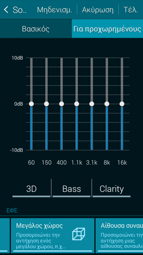 galaxy-alpha-in2mobile-sound-settings (1)