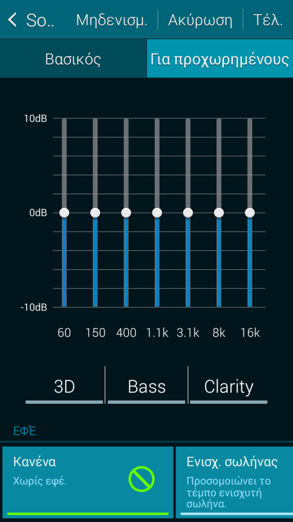 galaxy-alpha-in2mobile-sound-settings (3)