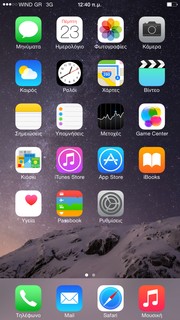 iphone-6-plus-in2mobile-screen-view (2)