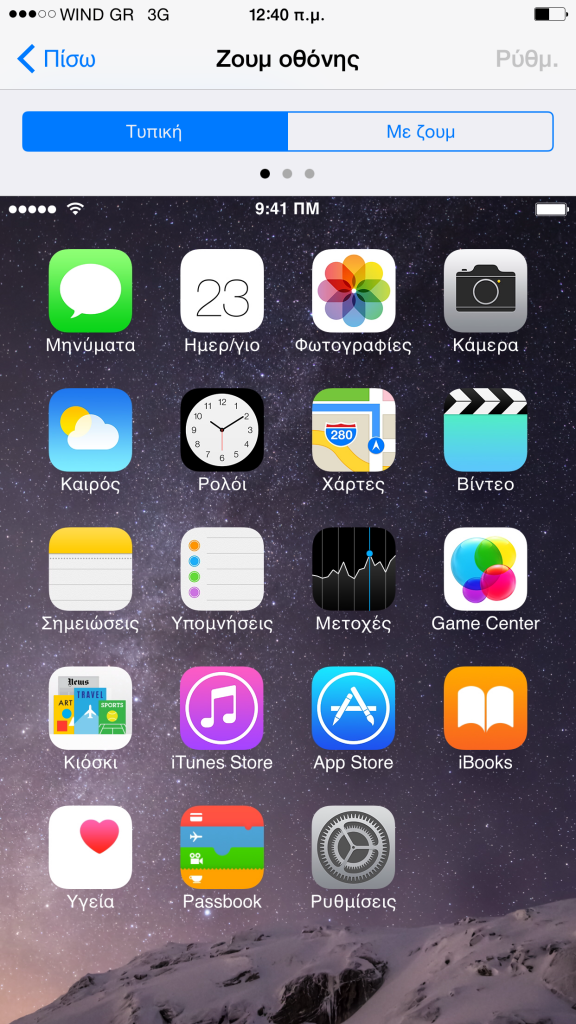 iphone-6-plus-in2mobile-screen-view (3)
