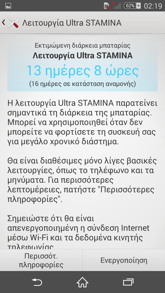 xperia-z3-in2mobile-ultra-stamina-mode (2)