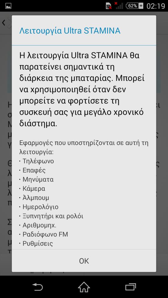 xperia-z3-in2mobile-ultra-stamina-mode (3)