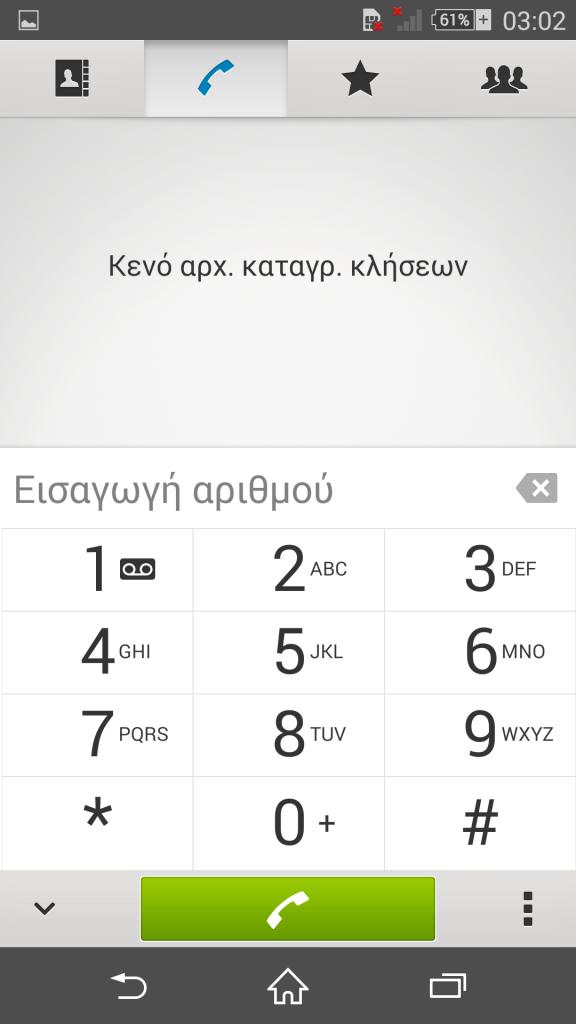 xperia-z3-in2mobile-user-interface (2)