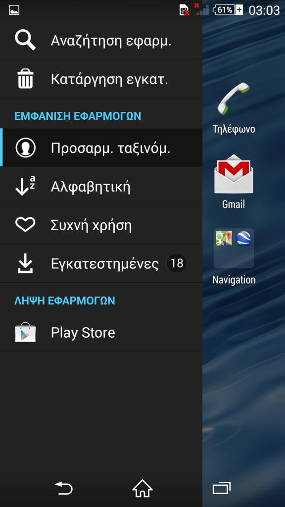 xperia-z3-in2mobile-user-interface (5)