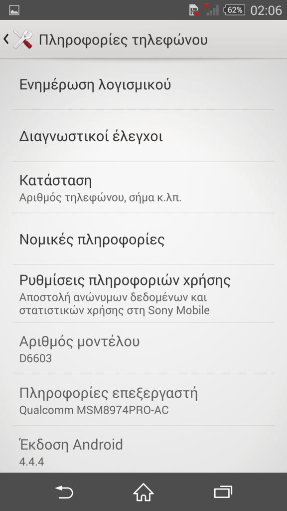 xperia-z3-in2mobile-user-interface (7)