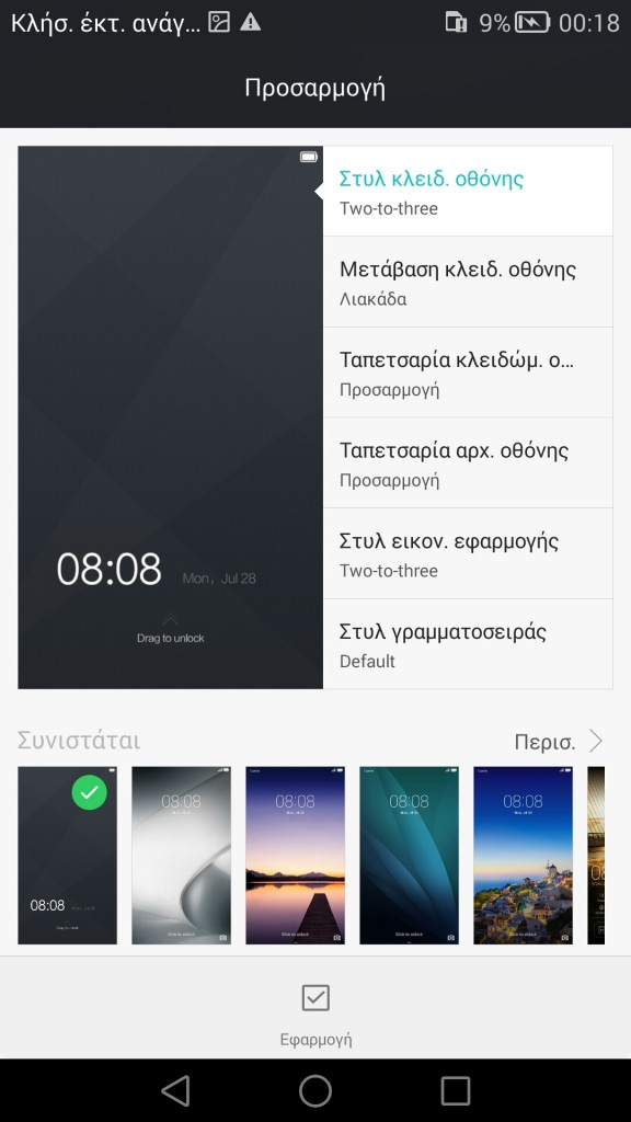 ascend-mate-7-in2mobile-themes (1)