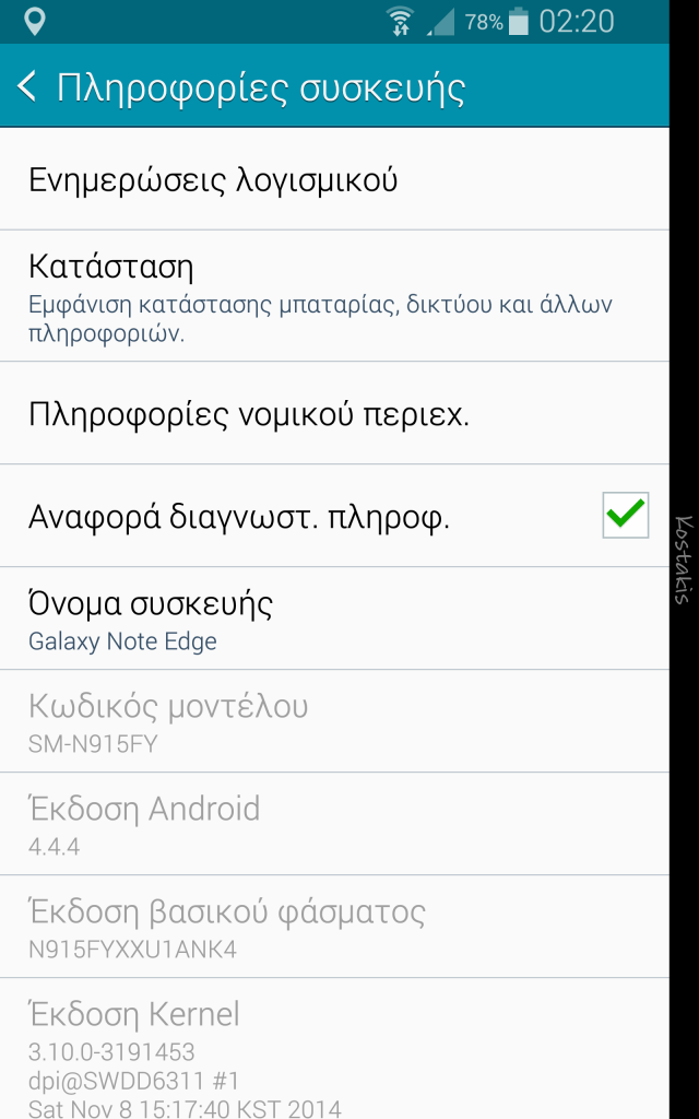 galaxy-note-edge-in2mobile-ui (1)