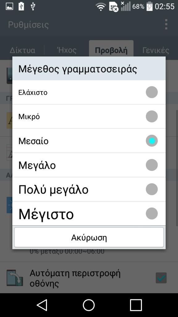 Screenshot_2015-05-14-02-55-44