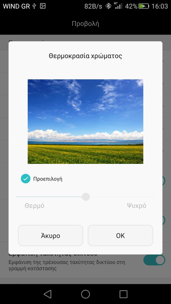 huawei-p8-in2mobile-screen-settings (2)
