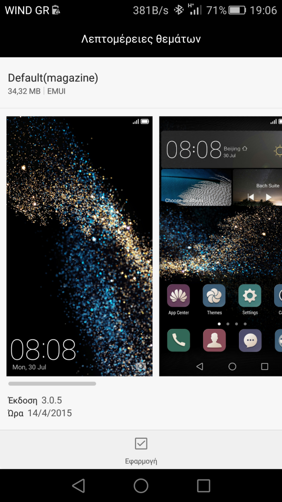 huawei-p8-in2mobile-themes (1)