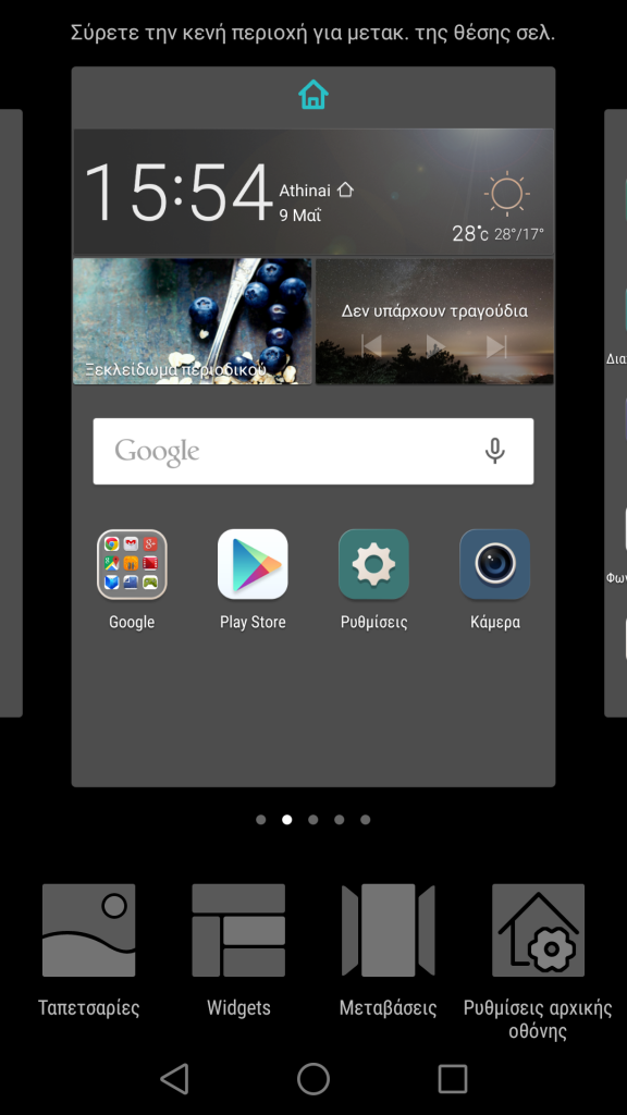huawei-p8-in2mobile-user-interface (3)
