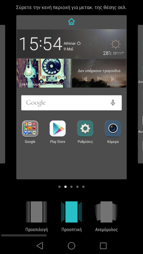 huawei-p8-in2mobile-user-interface (5)