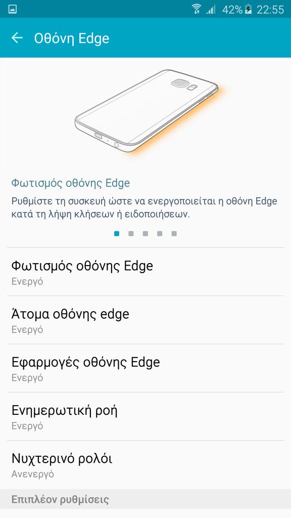 edge-plus-in2mobile-edge-screen-settings (1)