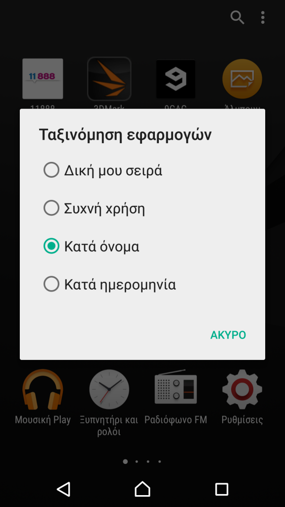 xperia-z5-in2mobile-menu-appearence (4)